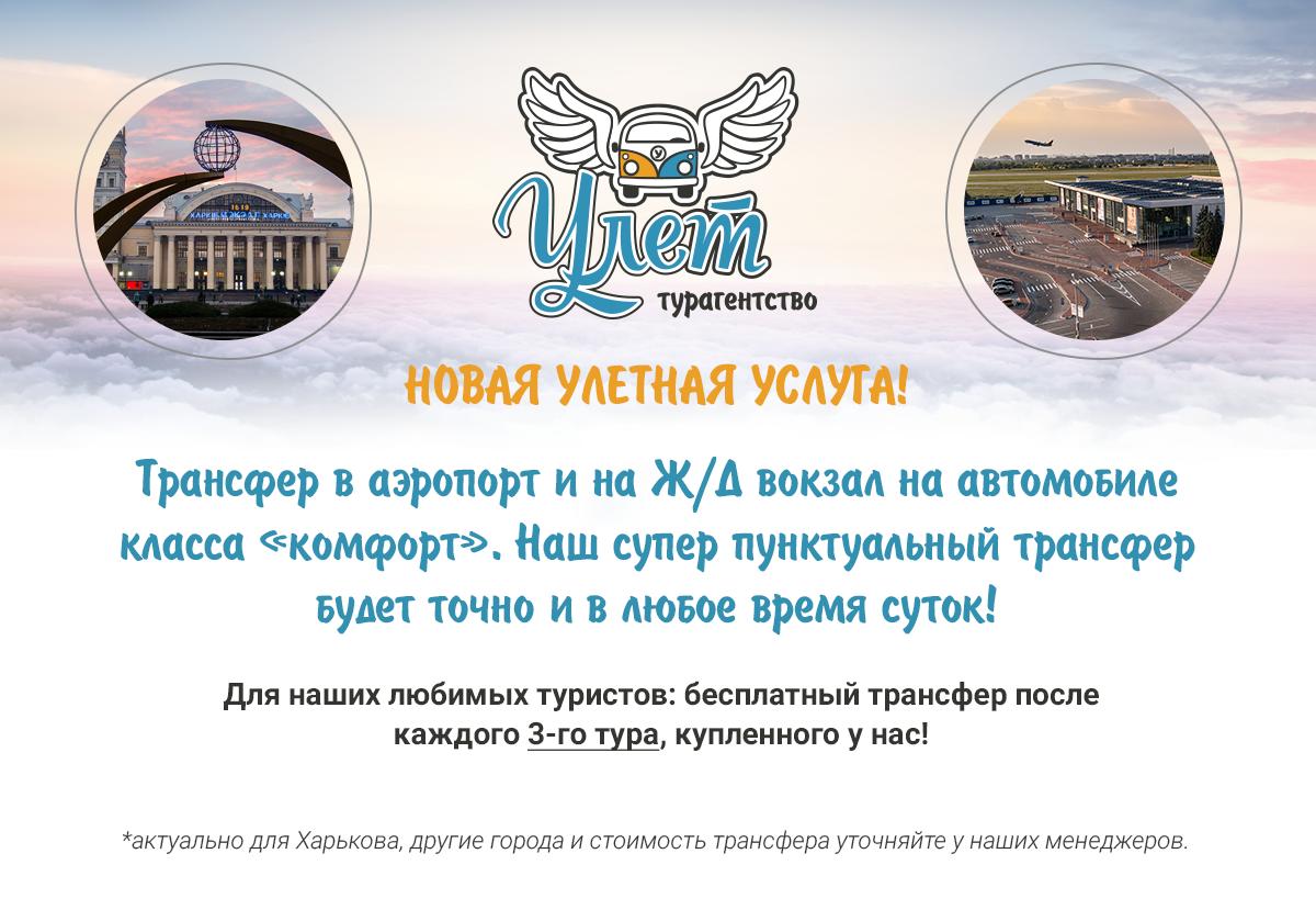 Трансфер в аэропорт Харьков, трансфер на вокзал в Харькове