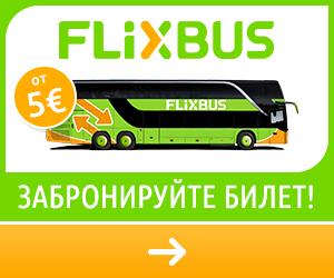 FlixBus в Украине!