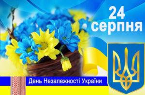 З Днем Независимости, Украина!